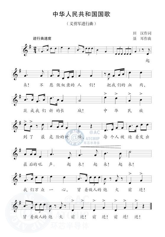 中华人民共和国国歌(义勇军进行曲)五线谱曲谱 (  音乐类   ) / GuoGeanthem